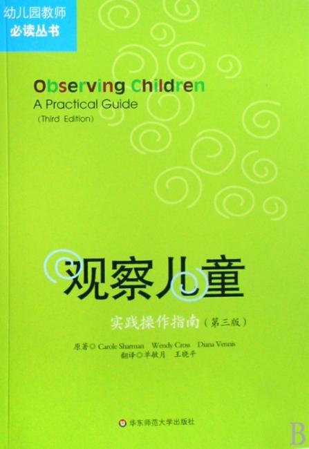 观察儿童:实践操作指南(第3版)