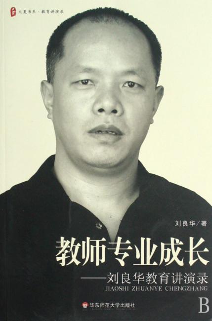 大夏书系·教师专业成长:刘良华教育讲演录