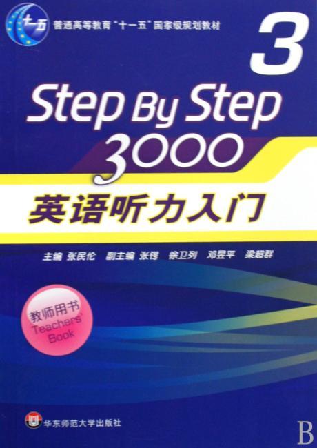 """普通高等教育""""十一五""""国家级规划教材?Step By Step3000英语听力入门教师用书3"""