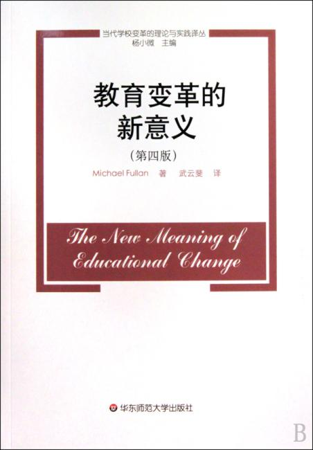 教育变革的新意义(第4版)