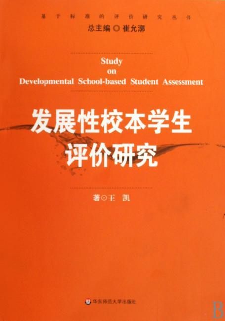 发展性校本学生评价研究
