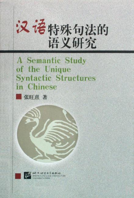 汉语特殊句法的语义研究