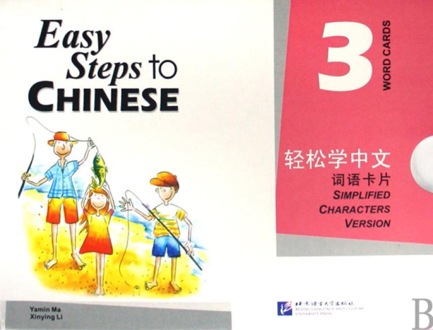 轻松学中文课本(第5册)(附1张光盘)