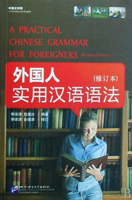 外国人实用汉语语法(修订本)(中英文对照)