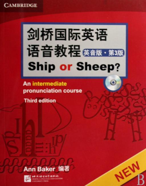 剑桥国际英语语音教程(英音版?第3版)(附光盘)