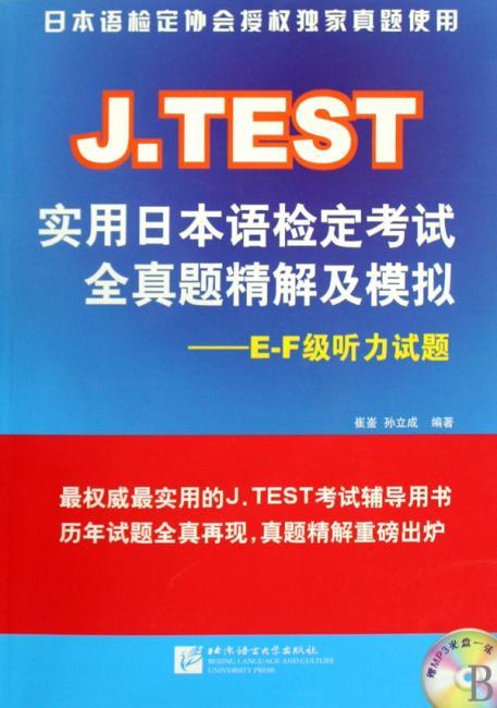 J.TEST实用日本语检定考试全真题精解及模拟:E-F级听力试题(附MP3光盘1张)
