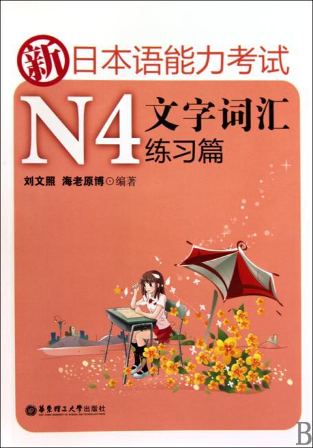 新日本语能力考试N4文字词汇练习篇