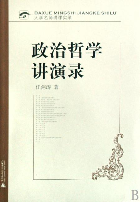 政治哲学讲演录