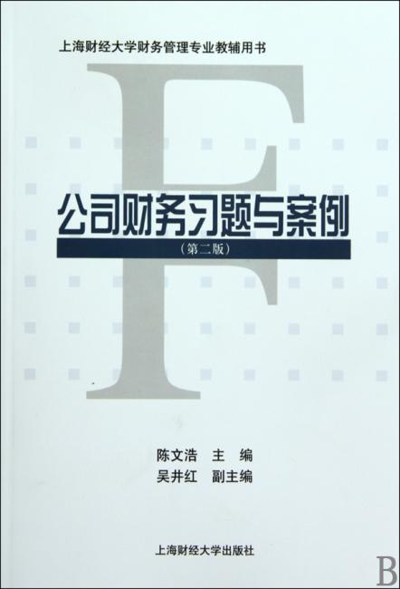公司财务习题与案例(第2版)