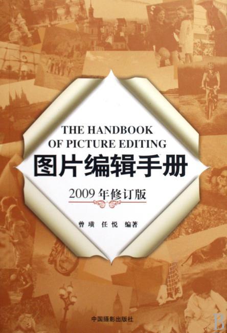 图片编辑手册(2009年修订版)