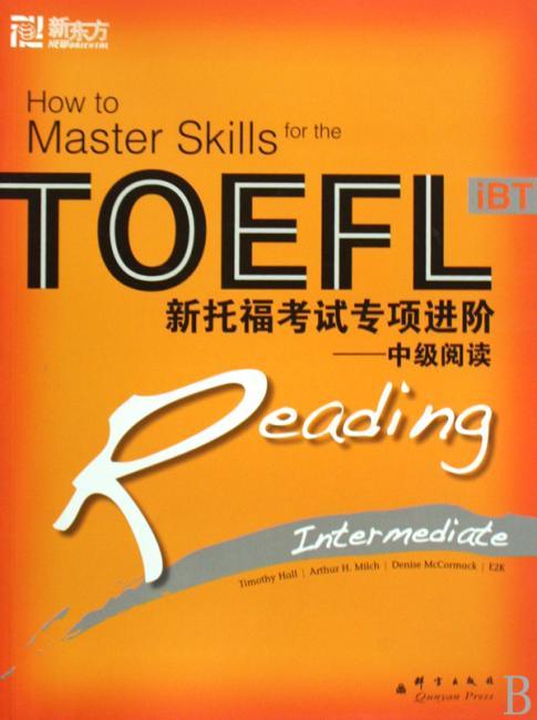 新东方?新托福考试专项进阶:中级阅读
