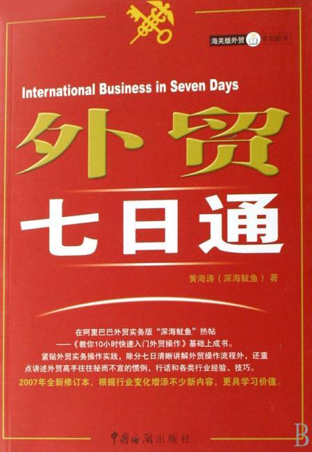 外贸七日通(2008年第3版):外贸业务员入门必备