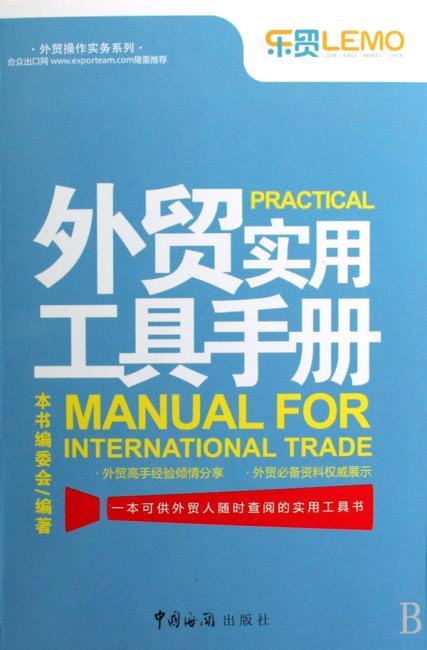 外贸实用工具手册》 外贸实用工具手册