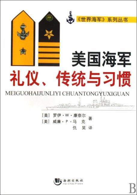 世界海军系列丛书 美国海军礼仪.传统与习惯