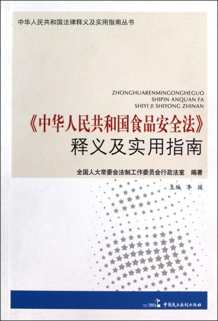 中华人民共和国食品安全法》释义及实用指南