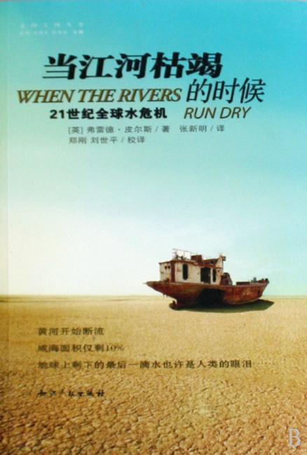 当江河枯竭的时候:21世纪全球水危机