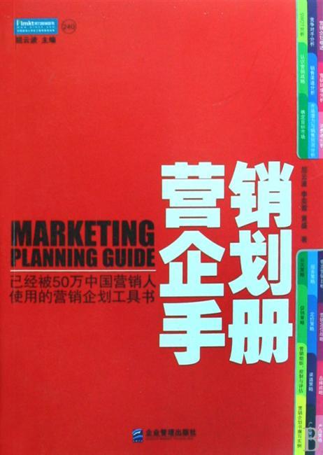 营销企划手册