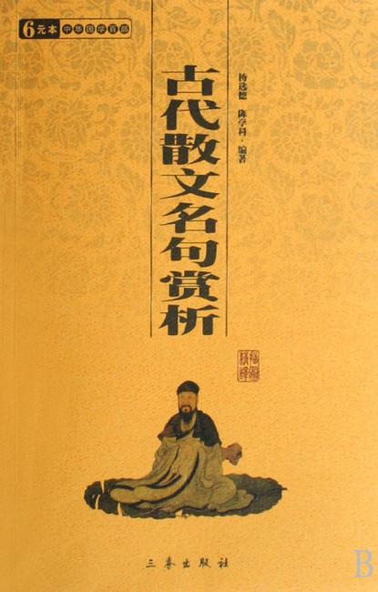 古代散文名句赏析
