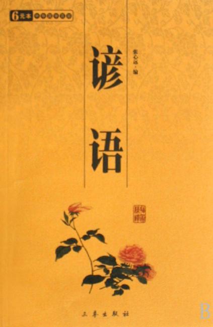 6元本中华国学百部:谚语