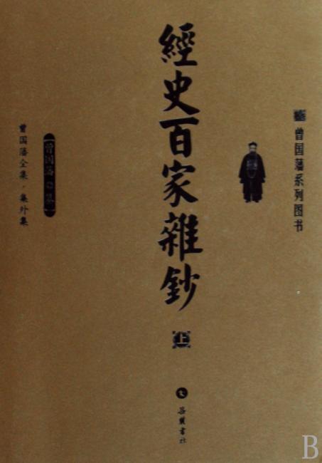 經史百家雜鈔(上下)