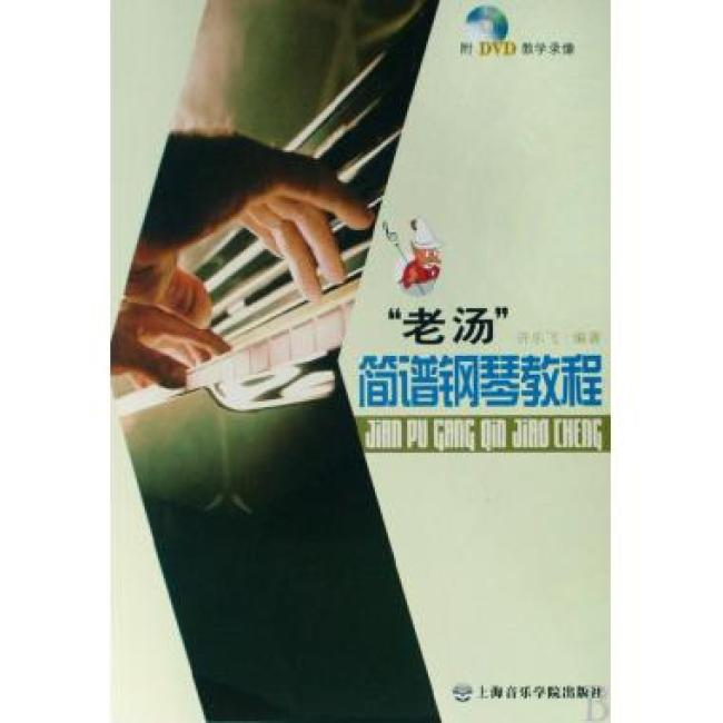 """""""老汤""""简谱钢琴教程(附VCD光盘1张)"""