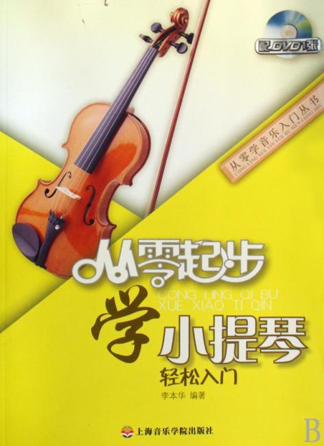 从零起步学小提琴(附DVD1张)
