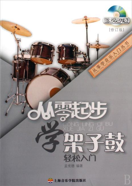 从零起步学架子鼓(修订版)(附赠DVD光盘1张)