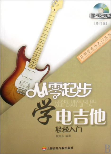 从零起步学电吉他(修订版)(附光盘)