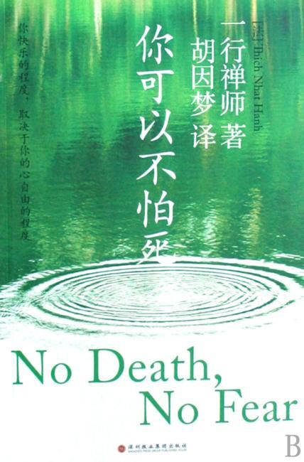 你可以不怕死