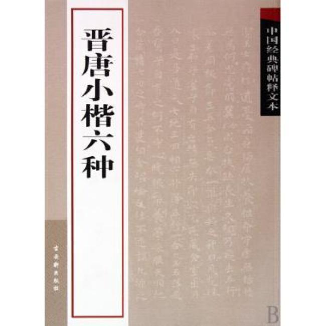 中国经典碑帖释文本:晋唐小楷六种