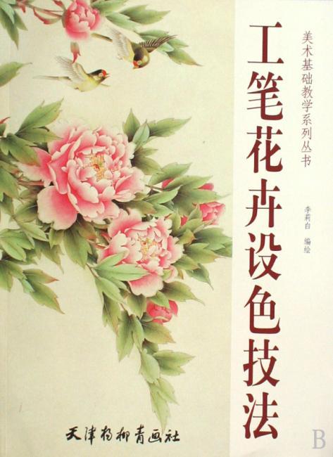 工笔花卉设色技法