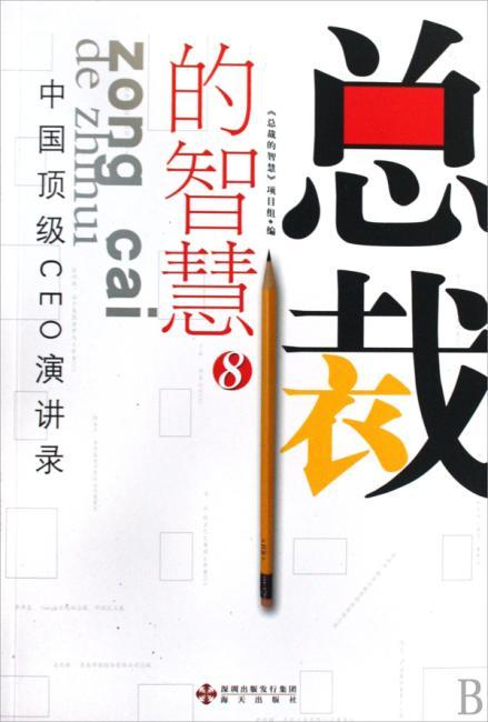 总裁的智慧8:中国顶级CEO演讲录》 总裁的智慧