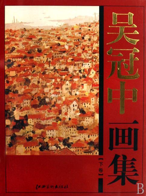 吴冠中画集(套装全2册)