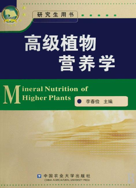 高级植物营养学