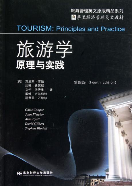 萨里经济管理英文教材?旅游学原理与实践(第4版)