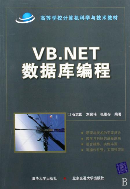 VB.NET数据库编程(附赠光盘1张)