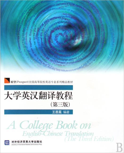 展望全国高等院校英语专业系列精品教材?大学英汉翻译教程(第3版)