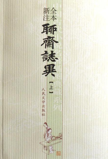 聊斋志异(全本新注)(套装共3册)