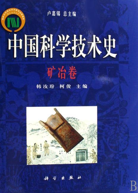 中国科学技术史:矿冶卷