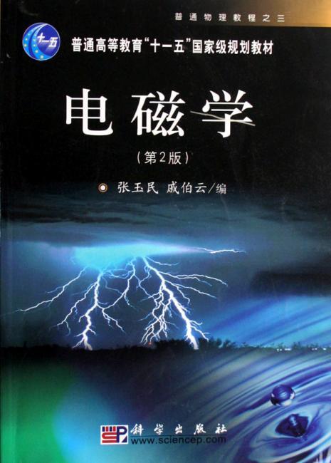 电磁学(第2版)