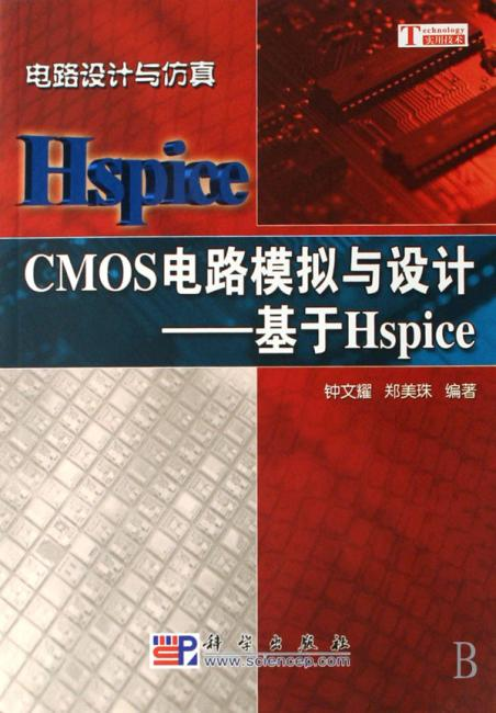 电路设计与仿真:CMOS电路模拟与设计:基于Hspice