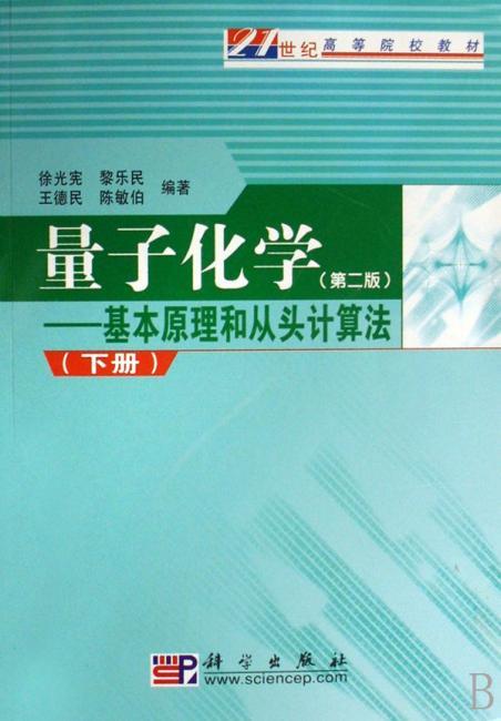 21世纪高等院校教材?量子化学(下册)(第2版)