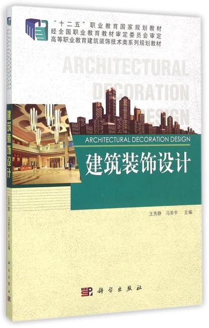 建筑装饰设计