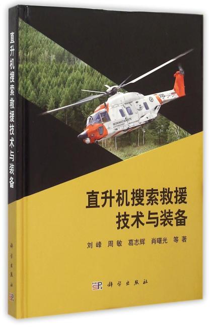 直升机搜索救援技术与装备