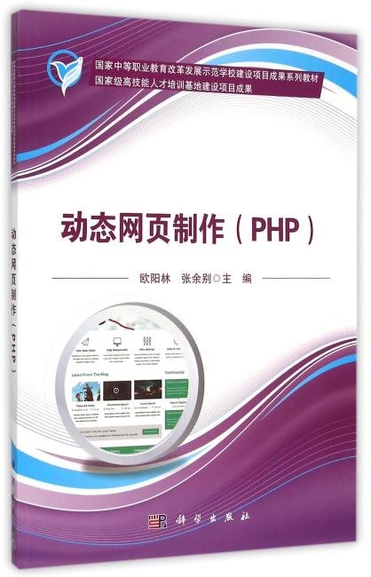 动态网页制作(PHP)