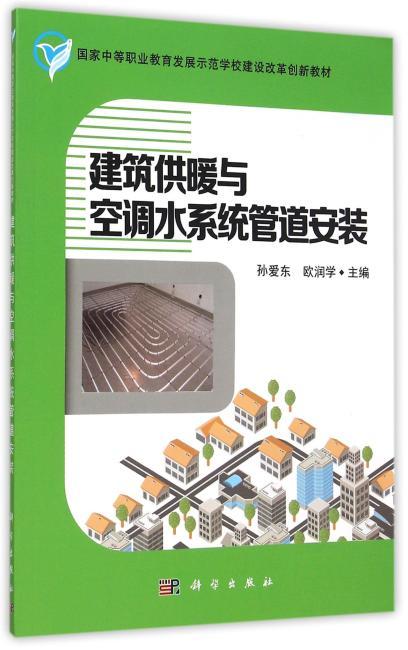 建筑供暖与空调水系统管道安装