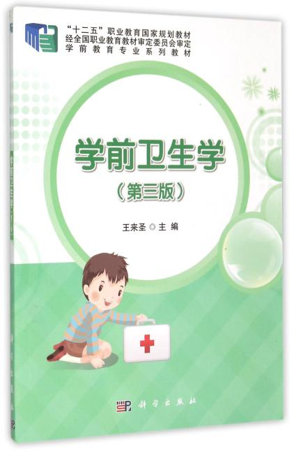 学前卫生学(第三版)