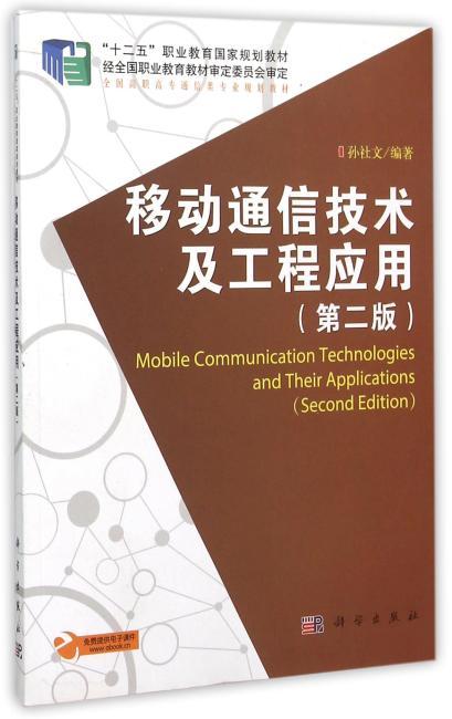 移动通信技术及工程应用(第二版)