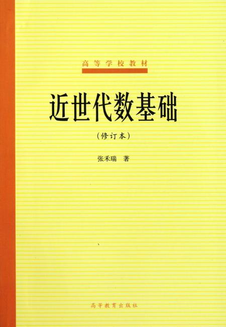 高等学校教材:近世代数基础(修订本)