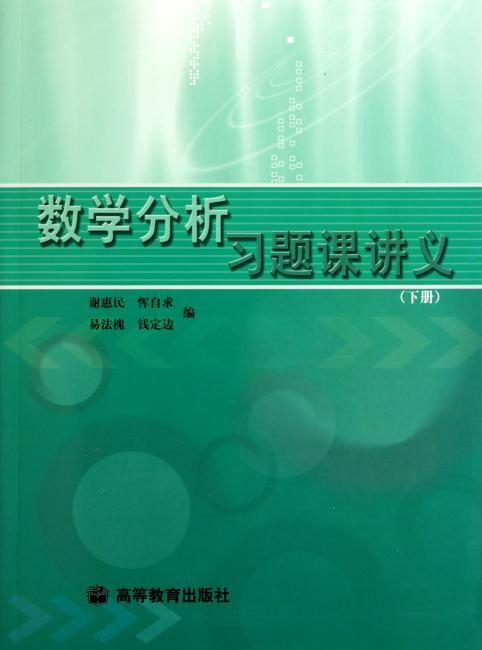 数学分析习题课讲义(下)